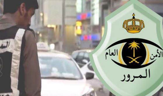 رقم المرور السعودي الموحد الرياض جدة مكة المدينة وكالتنا