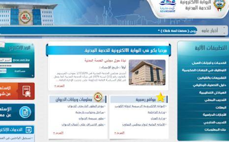 ديوان الخدمة المدنية الكويت البيانات الاساسية للموظف وكالتنا